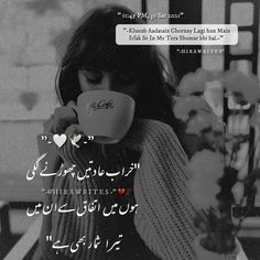 Beautiful Quotes About Allah, Beautiful Words Of Love, Self Quotes, Woman Quotes, Urdu Quotes, Hard Words, Deep Words, Best Love Lyrics, Love Songs