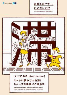 長場 雄 : 東京メトロ マナーポスター