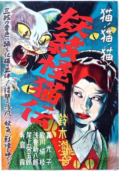 "Rare early Japanese horror movie poster. Original vintage poster. ""Ghost Cat."" Cool and scary!"