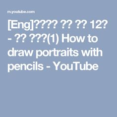 [Eng]수경쌤의 비밀 과외 12편 - 인물 드로잉(1) How to draw portraits with pencils - YouTube