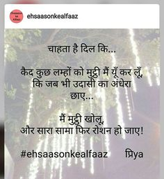 Priya Bajpai.serendipity aka @ehsaasonkealfaaz Been a fan right from the start. She started posting these quotes on her profile initially.  They are Relatable Engaging and the best part the mesmerising use of Hindi. The photos and text gel in so well as if they were meant to be.  You ought to follow her. With each post she\'d never fail to amaze you with her little charms her words.  #writersofinstagram #writer #hindipoem #ehsaasonkealfaaz