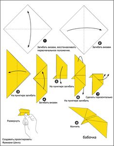 Origami Butterfly Fish