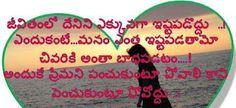 Telugu Photo Messages   Mobiles Picture messages   Telugu Quotes: March 2013