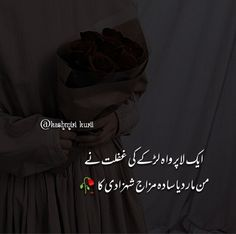 Love Quotes In Urdu, Urdu Quotes, Best Quotes, Funny Quotes, Broken Girl Quotes, Him And Her Tattoos, Dark Wallpaper Iphone, Best Urdu Poetry Images, Reality Quotes