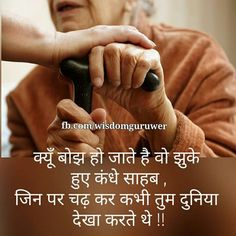 Our social Life Father Quotes In Hindi, Papa Quotes, Mom And Dad Quotes, Life Quotes, Good Thoughts Quotes, Life Thoughts, Islamic Love Quotes, Islamic Inspirational Quotes, Touching Words