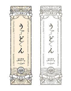 クリックすると新しいウィンドウで開きます Japanese Logo, Japanese Graphic Design, Label Design, Packaging Design, Identity Design, Logo Design, Paper Bag Design, Chinese New Year Design, Vintage Labels