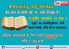 Really of Vedas Supreme God Sant Rampalji Maharaj is God Lord Kabir Allah Kabir Ramadan Poster, Geeta Quotes, Navratri Images, Om Mantra, Gayatri Mantra, Sa News, Sunday Motivation, God Pictures, Spiritual Quotes