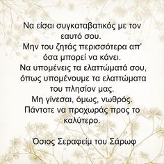Ορθόδοξη Χριστιανική Πίστη (@logoi.agion) • Instagram photos and videos Angels Among Us, Greek Quotes, Gods Love, Prayers, Faith, Words, Beans Recipes, Horses, Religion