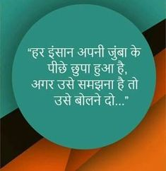 Best Inspirational, Motivational Quotes and Thoughts in Hindi on Life: Life is a ve... Best Quotes Life Lesson