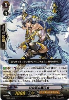 Blade Feather Valkyrie/Gold Paladin