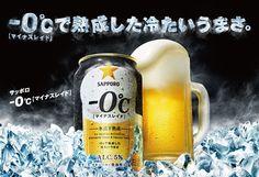サッポログループネットショップ > サッポロビール ネットショップ/サッポロ -0℃