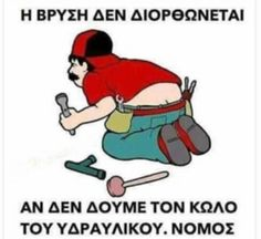 Funny Greek Quotes, Funny Quotes, Funny Pins, Funny Stuff, Very Funny, Picture Quotes, Sarcasm, I Laughed, Funny Pictures