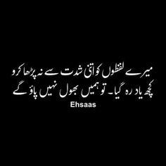 Mere lafzon ko itni shiddat the se mat parha karo . to hamain bhool Nhi paogy Urdu Funny Poetry, Poetry Quotes In Urdu, Best Urdu Poetry Images, Love Poetry Urdu, Urdu Quotes, Quotations, Life Quotes, Nice Poetry, Love Romantic Poetry