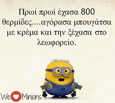 Minions shared by Αφροδιτη Κ. on We Heart It Funny Greek Quotes, Greek Memes, Minions Quotes, Jokes Quotes, Teaching Humor, Stupid Funny Memes, Hilarious, True Words, Just For Laughs