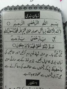 Duaa Islam, Islam Hadith, Islam Quran, Islamic Phrases, Islamic Messages, Prayer Verses, Quran Verses, Islamic Love Quotes, Islamic Inspirational Quotes