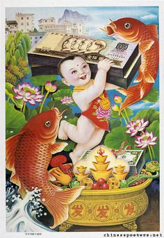 Abundance year after year good fortune Chinese Propaganda Posters, Chinese Posters, Art Pictures, Photos, Chinese Babies, New Year Art, Graffiti, Love Moon, Chubby Babies