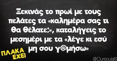 Jokes Quotes, Funny Quotes, Memes, Funny Greek, True Words, Laugh Out Loud, Lol, Humor, Funny Shit