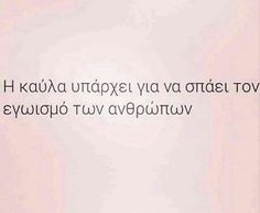 Feeling Loved Quotes, Love Quotes, Greek Words, Greek Quotes, Love You, My Love, Qoutes, Psychology, Texts