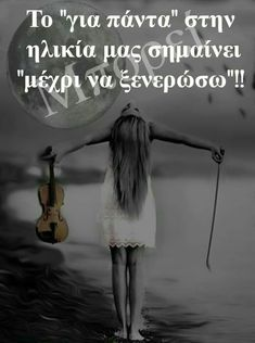 Sometimes depending on the situation and people Feeling Loved Quotes, Love Quotes, Greek Quotes, Life Is Good, Truths, Posts, Feelings, People, Humor