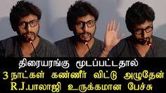 Latest Tamil Cinema News - திரையரங்கு மூடப்பட்டதால் 3 நாட்கள் கண்ணீர் விட்டு அழுதேன் RJ.பாலாஜிLatest Tamil Cinema News - திரையரங்கு மூடப்பட்டதால் 3 நாட்கள் கண்ணீர் வி... Check more at http://tamil.swengen.com/latest-tamil-cinema-news-%e0%ae%a4%e0%ae%bf%e0%ae%b0%e0%af%88%e0%ae%af%e0%ae%b0%e0%ae%99%e0%af%8d%e0%ae%95%e0%af%81-%e0%ae%ae%e0%af%82%e0%ae%9f%e0%ae%aa%e0%af%8d%e0%ae%aa%e0%ae%9f%e0%af%8d%e0%ae%9f/
