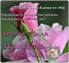 Birthdays, Mom, Anniversaries, Birthday, Mothers, Birth Day