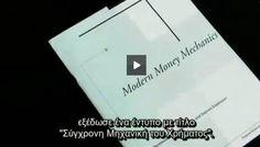Zeitgeist Addendum: Ένα ντοκιμαντέρ που όλοι πρέπει να δούμε [βίντεο]   DefenceNet.gr
