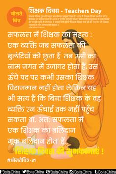 Teachers Day Quotes Greetings Whatsapp SMS in Hindi with Images  Part 31