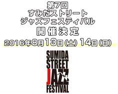 第7回すみだストリートジャズフェスティバル開催決定 2016年8月13日(土)・14日(日)