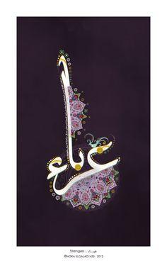 #غرباء #خط #عربي #فن #Strangers Ghurabaa #Calligraphy #Art #Arabic