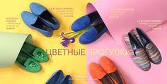 Наслаждение от весенних прогулок подарит вам ультрамодная брендовая обувь на плоском ходу от Alexander McQueen, C.B. by Cecilia Bringheli, Bottega Venetta, Dolce & Gabbana и Gucci. Скидки 50%! http://vipavenue.ru/blog/85