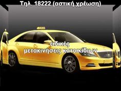 Taxi from Piraus to Athens airport Tel 18222 Athens Airport, Greece Vacation, Taxi, Club, Repeat, Check, Youtube, Youtubers, Youtube Movies