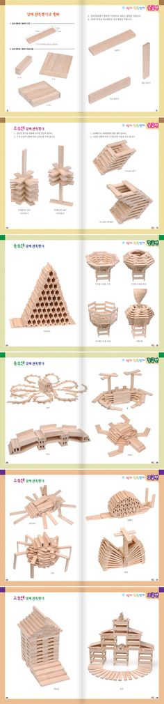 Ideas for Keva creations Science Activities, Activities For Kids, Diy For Kids, Crafts For Kids, Materials And Structures, Block Area, Clever Kids, Engineering Projects, Kids Wood