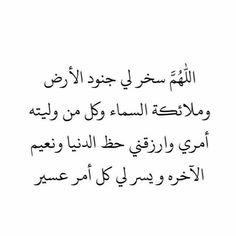 #حياة Islam Beliefs, Islam Religion, Islam Quran, Book Quotes, Words Quotes, Sayings, Arabic Love Quotes, Arabic Words, Islamic Quotes Wallpaper