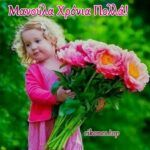 Good morning everyone Good Morning Everyone, Instagram Images, Instagram Posts, Flowers, Dil Se, Lord, Child, Good Morning, Kid
