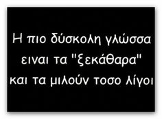 Φωτογραφία του Frixos ToAtomo. The Words, Greek Words, Unique Quotes, Amazing Quotes, Inspirational Quotes, Favorite Quotes, Best Quotes, Love Quotes, Religion Quotes