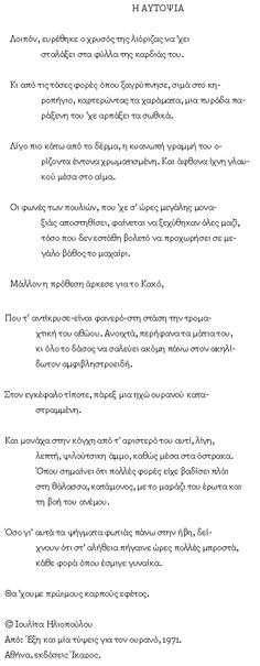 this wind that loiters poem odysseus elytis greece