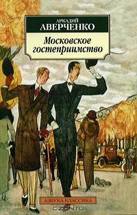 Московское гостеприимство Аркадий Аверченко http://www.livelib.ru/book/1000437948