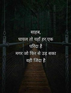 Hindi Quotes Images, Inspirational Quotes In Hindi, Shyari Quotes, Motivational Picture Quotes, Hindi Quotes On Life, True Quotes, Positive Quotes, Funny Quotes, Hindi Qoutes