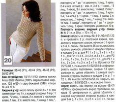 Вязание красивого пуловера  Пуловер с красивым ажурным узором связан спицами. Ажурный узор с числом петель кратным восьми. Для вязания пуловера вам понадобятся спицы №4 и №6. Пуловер связан из 100% мериносовой шерсти. Описание приведено для следующих размеров: 38/40, 42/44, 46/48 и 50/52. Каждая деталь - спинка, перед, два рукава и воротник вяжутся отдельно и когда все детали будут готовы, то следует соединить их в следующем порядке: вначале выполнить боковые и плечевые швы, затем вшить…