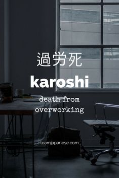 Beautiful and Untranslatable Japanese Words Karoshi: the Japanese word for death by overworking. For more untranslatable Japanese words, visit Karoshi: the Japanese word for death by overworking. For more untranslatable Japanese words, visit Unusual Words, Weird Words, Rare Words, Cool Words, Unique Words, New Words, Beautiful Japanese Words, Learn Japanese Words, Study Japanese