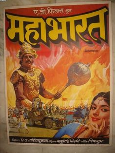 Mahabharat (1965)