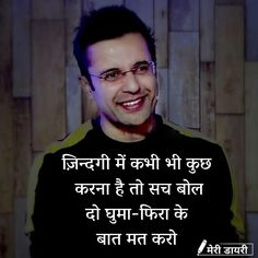 Sandeep Maheshwari Motivational Quotes in Hindi Friendship Quotes In Hindi, Hindi Quotes On Life, Comedy Quotes, True Quotes, Shyari Quotes, Motivational Picture Quotes, Inspirational Quotes, Sandeep Maheshwari Quotes, Morning Greetings Quotes