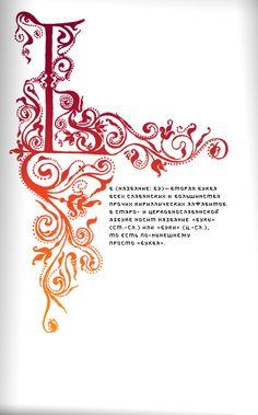 старославянская буквица к узор - Поиск в Google Beautiful Calligraphy, Beautiful Fonts, Letter Ornaments, Self Branding, Chalk Lettering, Font Art, Church Banners, Celtic Art, Calligraphy Letters
