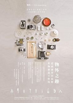 simple visual display of objects
