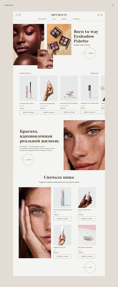 Ecommerce Website Design, Homepage Design, Email Design, App Design, Web Design Projects, Graphic Design Tutorials, Magazine Design, Cosmetic Web, Beauty Web