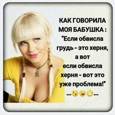 Russian Humor, Diy For Girls, Best Quotes, Funny Pictures, Jokes, Inspirational Quotes, Wisdom, Good Things, Motivation
