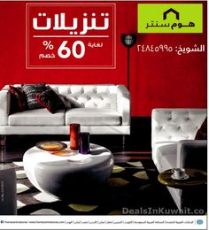 Home Centre Kuwait: up to 60% discount – 23 April 2015   Deals in Kuwait
