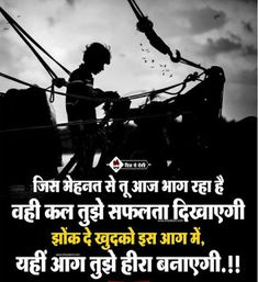 Motivational quotes for students and motivational stories Inspirational Quotes In Hindi, Motivational Picture Quotes, Hindi Quotes On Life, Motivational Quotes For Students, Life Lesson Quotes, Motivational Quotes For Success, Good Thoughts Quotes, Good Life Quotes, Inspiring Quotes About Life