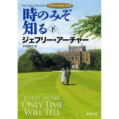 Japanese edition of Only Time Will Tell (vol.2), June 2013.