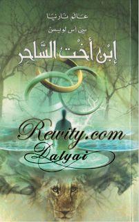 رواية عالم نارنيا - إبن أخت الساحر pdf http://www.all2books.com/2017/06/3alam-narinia-1.html
